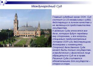Международный Суд Главный судебный орган ООН. Суд состоит из 15 независимых с
