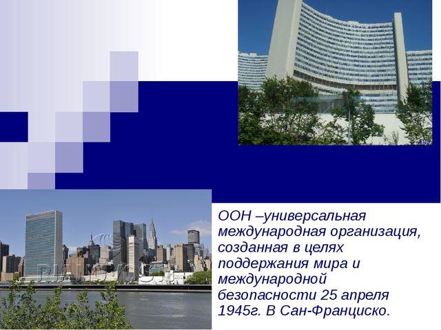 Штаб квартиры ООН в Нью-Йорке и Вене ООН –универсальная международная организ...