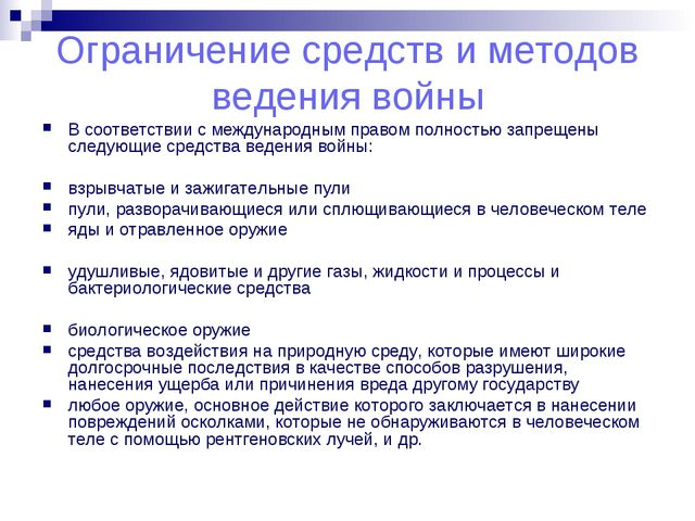 Ограничение средств и методов ведения войны В соответствии с международным пр...