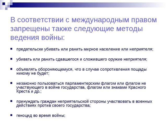 В соответствии с международным правом запрещены также следующие методы ведени...