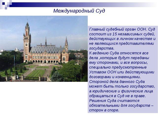 Международный Суд Главный судебный орган ООН. Суд состоит из 15 независимых с...