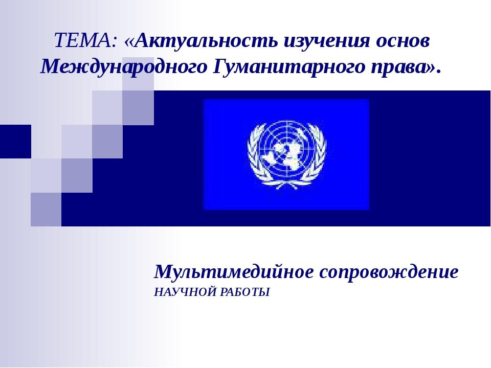 ТЕМА: «Актуальность изучения основ Международного Гуманитарного права». Мульт...