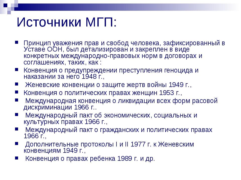 Источники МГП: Принцип уважения прав и свобод человека, зафиксированный в Уст...