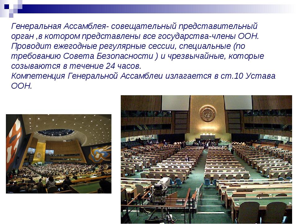 Генеральная Ассамблея- совещательный представительный орган ,в котором предст...