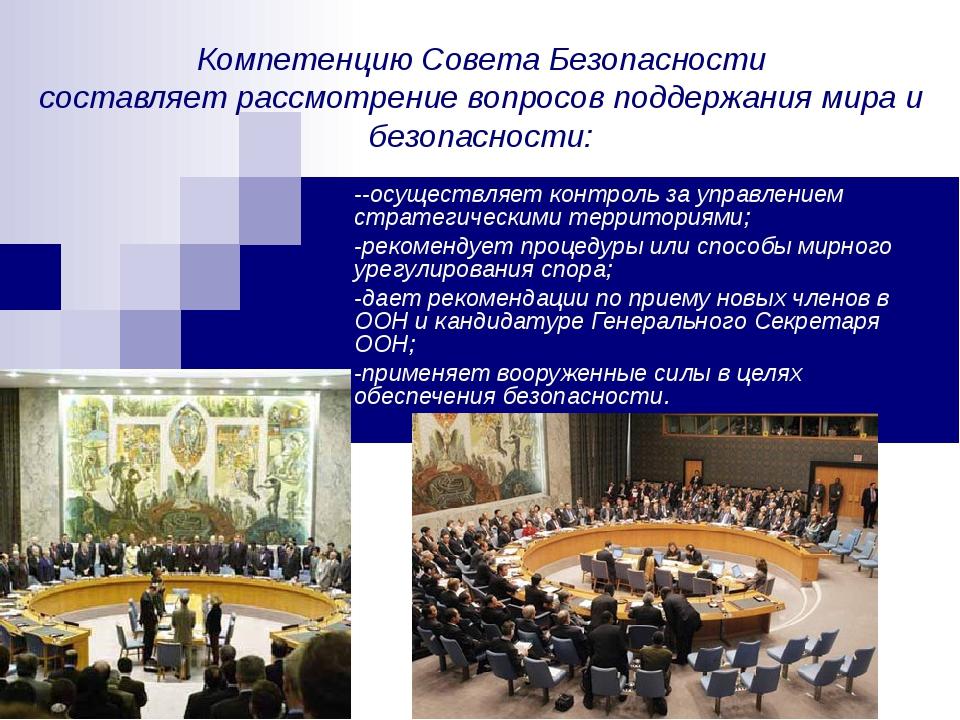 Компетенцию Совета Безопасности составляет рассмотрение вопросов поддержания...