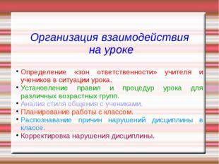 Организация взаимодействия на уроке Определение «зон ответственности» учителя