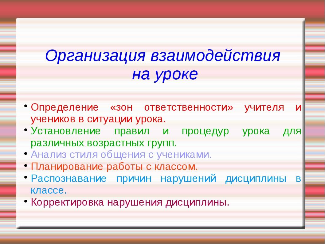 Организация взаимодействия на уроке Определение «зон ответственности» учителя...