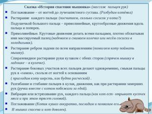 Сказка «История спасения мышонка» (массаж пальцев рук) Поглаживание – от ногт