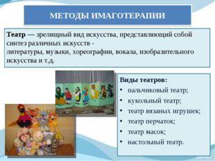 Виды театров: пальчиковый театр; кукольный театр; театр вязаных игрушек; теат