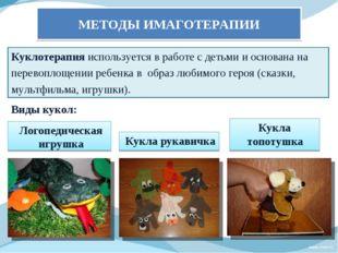 Куклотерапия используется в работе с детьми и основана на перевоплощении ребе