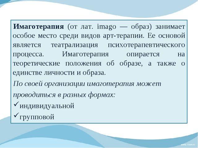 Имаготерапия (от лат. imago — образ) занимает особое место среди видов арт-те...