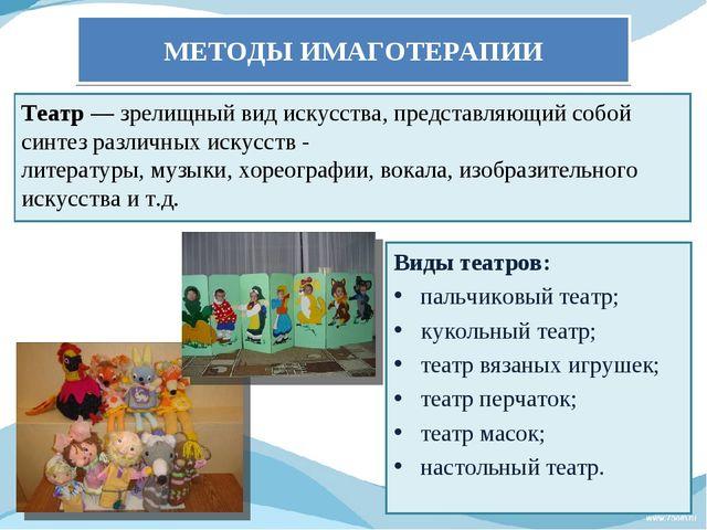 Виды театров: пальчиковый театр; кукольный театр; театр вязаных игрушек; теат...