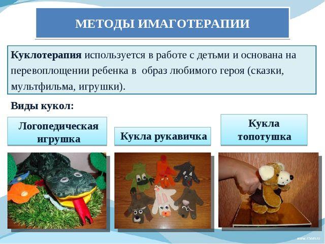 Куклотерапия используется в работе с детьми и основана на перевоплощении ребе...
