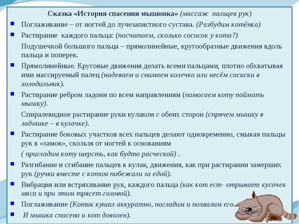 Сказка «История спасения мышонка» (массаж пальцев рук) Поглаживание – от ногт...