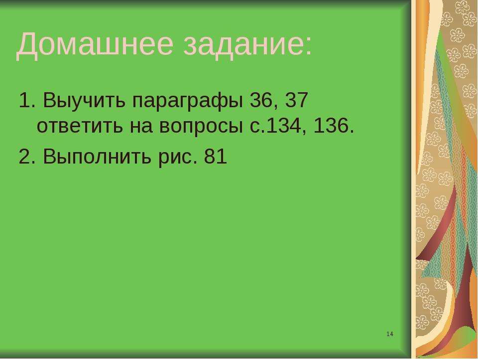 * Домашнее задание: 1. Выучить параграфы 36, 37 ответить на вопросы с.134, 13...