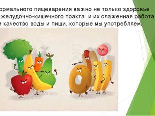 Для нормального пищеварения важно не только здоровье органов желудочно-кишечн