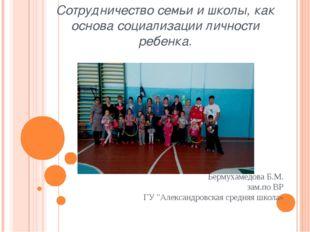 Сотрудничество семьи и школы, как основа социализации личности ребенка. Берму