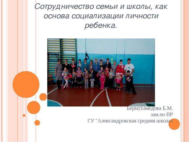 Сотрудничество семьи и школы, как основа социализации личности ребенка. Берму...