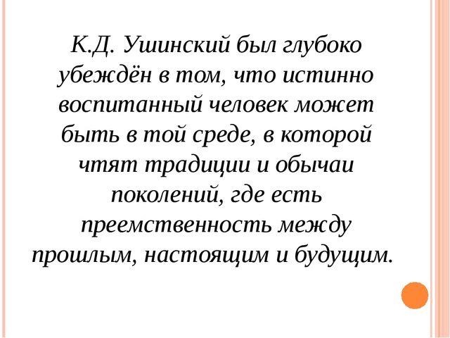 К.Д. Ушинский был глубоко убеждён в том, что истинно воспитанный человек може...