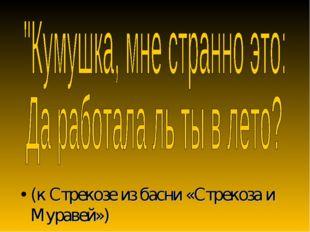 (к Стрекозе из басни «Стрекоза и Муравей»)