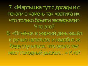 7. «Мартышка тут с досады и с печали о камень так хватила их, что только брыз
