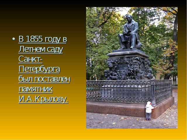 В 1855 году в Летнем саду Санкт-Петербурга был поставлен памятник И.А.Крылову.