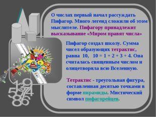 Пифагор создал школу. Сумма чисел образующих тетрактис, равна 10, 10 = 1 + 2