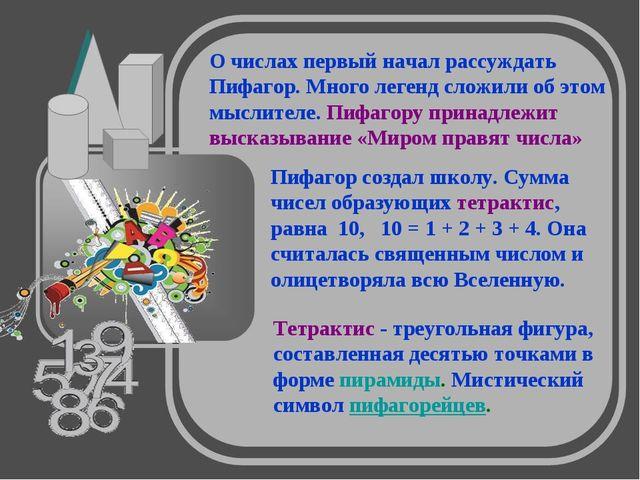 Пифагор создал школу. Сумма чисел образующих тетрактис, равна 10, 10 = 1 + 2...