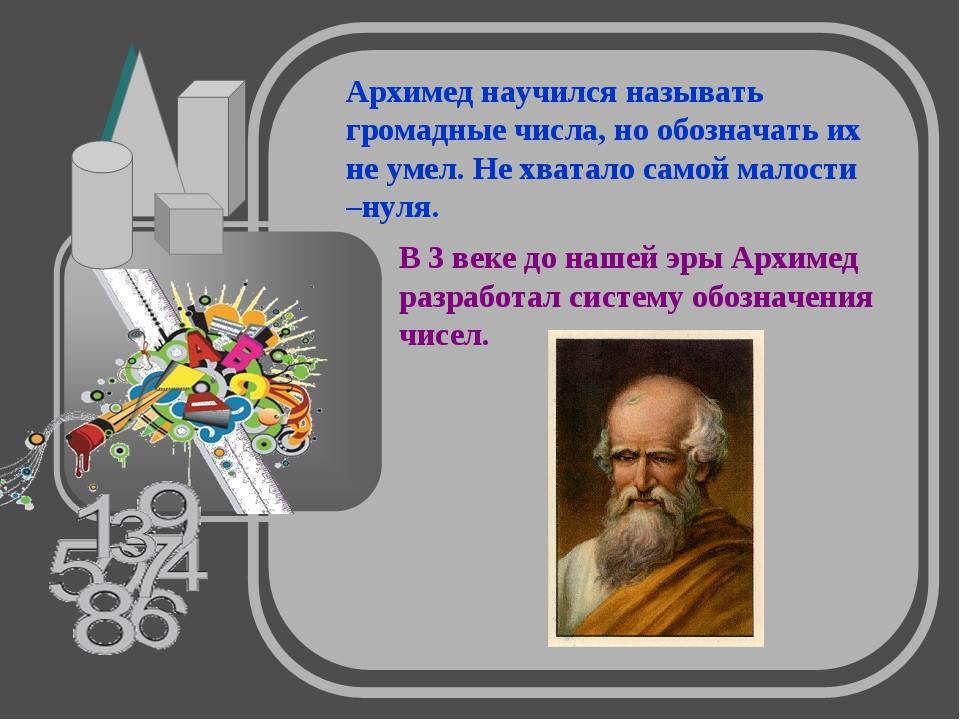 В 3 веке до нашей эры Архимед разработал систему обозначения чисел. Архимед н...