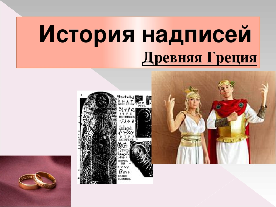 История надписей Древняя Греция
