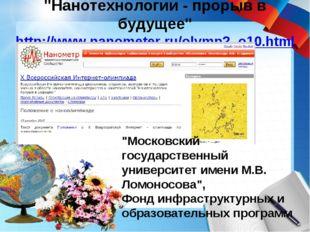 """""""Нанотехнологии - прорыв в будущее"""" http://www.nanometer.ru/olymp2_o10.html """""""