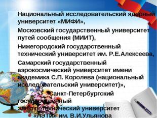 Национальный исследовательский ядерный университет «МИФИ», Московский государ