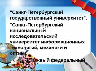 """""""Санкт-Петербургский государственный университет"""". """"Санкт-Петербургский нацио"""