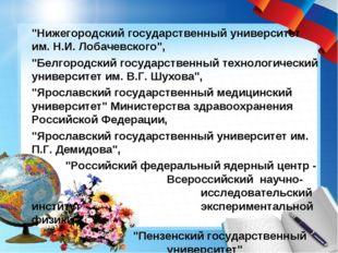 """""""Нижегородский государственный университет им. Н.И.Лобачевского"""", """"Белгородс"""