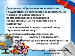 Департамент образования городаМосквы, Государственное автономное образовател