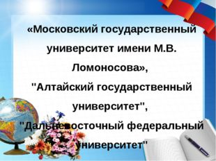 """«Московский государственный университет имени М.В. Ломоносова», """"Алтайский го"""