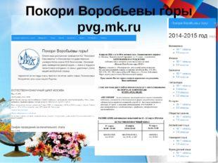 Покори Воробьевы горы pvg.mk.ru