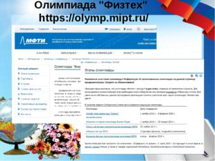 "Олимпиада ""Физтех"" https://olymp.mipt.ru/"