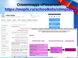 Олимпиада «Росатом» https://mephi.ru/schoolkids/olimpiads/rosatom/grakik.php