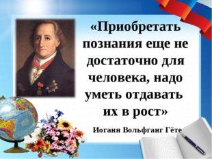 «Приобретать познания еще не достаточно для человека, надо уметь отдавать их
