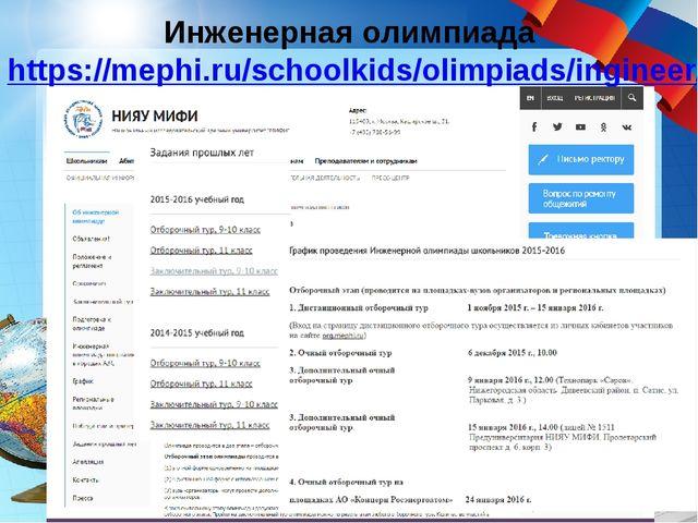 Инженерная олимпиада https://mephi.ru/schoolkids/olimpiads/ingineer/