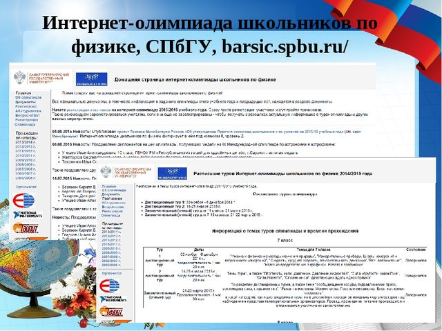 Интернет-олимпиада школьников по физике, СПбГУ, barsic.spbu.ru/
