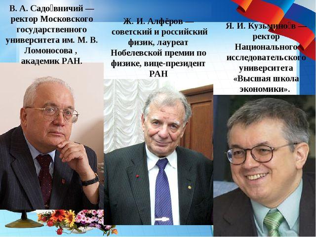 Я. И. Кузьмино́в — ректор Национального исследовательского университета «Высш...