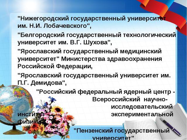 """""""Нижегородский государственный университет им. Н.И.Лобачевского"""", """"Белгородс..."""