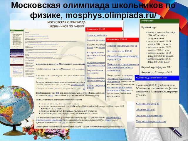 Московская олимпиада школьников по физике, mosphys.olimpiada.ru/