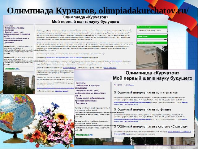 Олимпиада Курчатов, olimpiadakurchatov.ru/