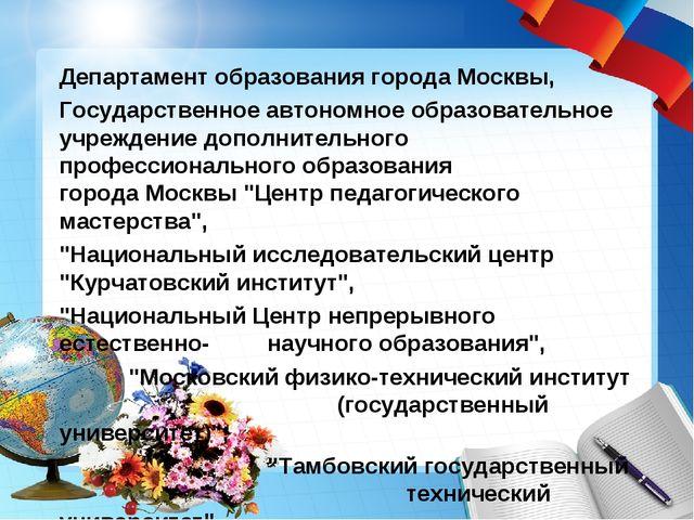 Департамент образования городаМосквы, Государственное автономное образовател...