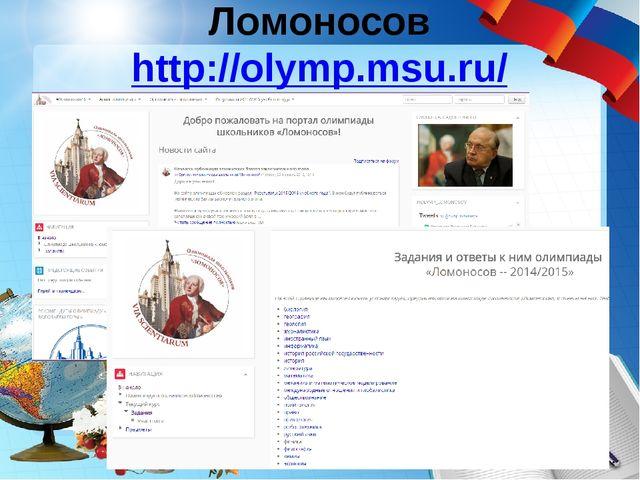 Ломоносов http://olymp.msu.ru/