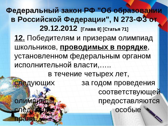 """Федеральный закон РФ """"Об образовании в Российской Федерации"""", N 273-ФЗ от 29...."""