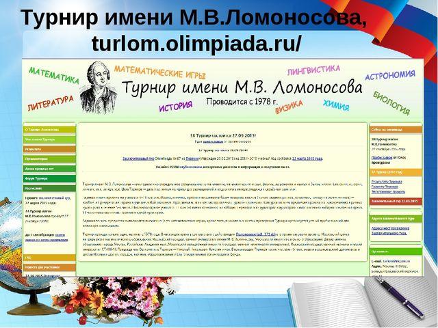 Турнир имени М.В.Ломоносова, turlom.olimpiada.ru/